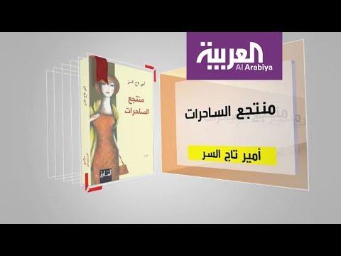 العرب اليوم - شاهد: فقرة كل يوم كتاب تقدم