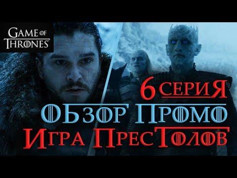 Игра престолов 6 серия 7 сезон: Обзор промо Смерть — это враг - DomaVideo.Ru