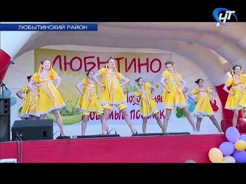 В субботу жители Любытина отметили день основания поселка