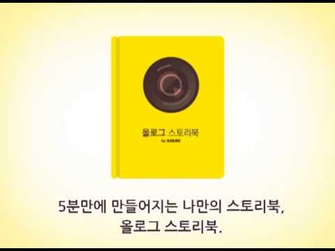 Video of 올로그 스토리북 for Kakao/카카오스토리 포토북