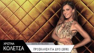 Christina Koletsa - Πρόσκληση Για Δυό (2016 Version) videoklipp