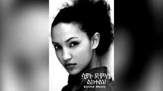 New Ethiopian Music 2015 Sayat Dememse Leketelehe (Edyns Remix)