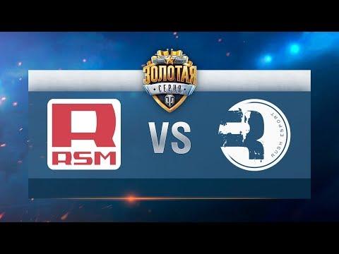 RSM vs Rush. Неделя 6 День 3. Золотая Серия. Онлайн-этап