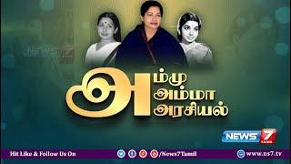 Video அம்மு...அம்மா...அரசியல் | Jayalalithaa Life History | Jayalaitha Life Journey MP3, 3GP, MP4, WEBM, AVI, FLV Oktober 2018