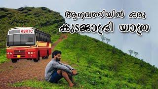 Video KSRTCൽ ഒരു കുടജാദ്രി യാത്ര : vlog |Kodachadri trip in KSRTC : vlog | mookambika temple | MP3, 3GP, MP4, WEBM, AVI, FLV Oktober 2018