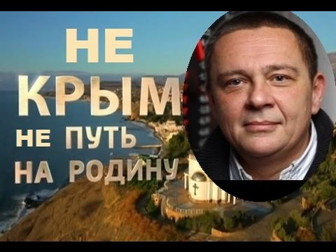 , title : 'Степан Демура: КРЫМ. Путь на Родину. Фильм ДРУГОЙ.'