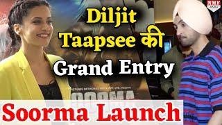 Video Diljit Dosanjh -Taapsee Pannu Grand Entry At 'Soorma' Trailer launch MP3, 3GP, MP4, WEBM, AVI, FLV Juni 2018