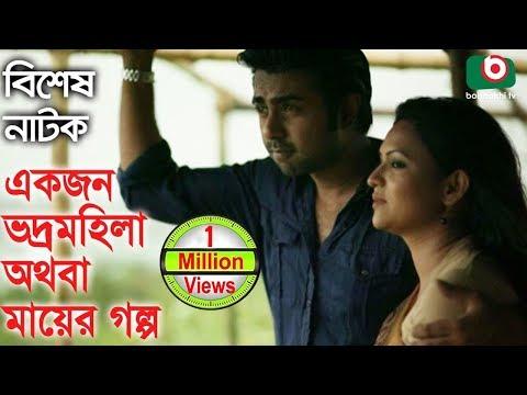 Bangla Romantic Natok   Ekjon Vodro Mohila Othoba Mayer Golpo   Syed Hasan Imam, Sharmili Ahmed