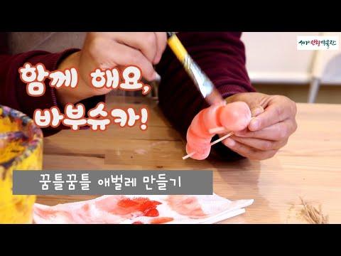 [함께 해요, 바부슈카!]13교시-꿈틀꿈틀 애벌레 만들기