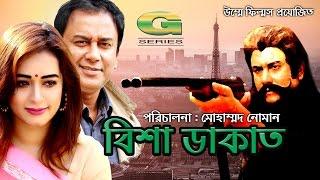 Bisha Dakat | Bangla Telefilm | ft Zahid Hasan | Ohona | Shamim Jaman
