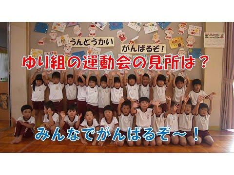 はちまん保育園(福井市)ゆり組(4歳児年中)の運動会での見所を子どもたちが元気よく紹介します!ご期待下さい。