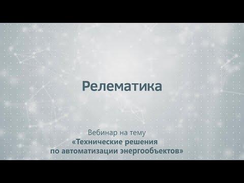 Вебинар Релематики по автоматизации энергообъектов (28.07.2020)