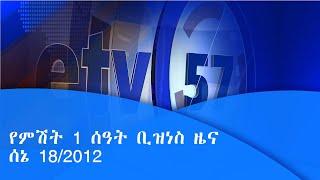 የምሽት 1 ሰዓት ቢዝነስ ዜና … ሰኔ 18/2012 ዓ.ም |etv