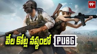 Shocking News: వేల కోట్ల నష్టాల్లో పబ్జీ | PUBG Game In Losses