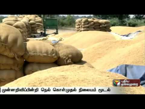 People-around-Cuddalore-distict-suffers-as-Paddy-procurement-Station-closed-without-prior-notice