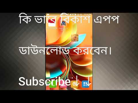 Download Download Bkash App From Google Play Video 3GP Mp4 FLV HD