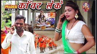 यदि आप भोजपुरी गाना पसंद करते है तो इस चैनल को Subscribers करेSong - Kanwar Leke Singer - Ugrasen Kumar GautamAlbum - Jab se Jadhal Ba SawanWriter - Ramadhar BhartiMusic - M SumanDiector - Pramod Pradesi 9818052973Producer - Mamta GuptaLabel/ Company - Pradesi Films Delhi