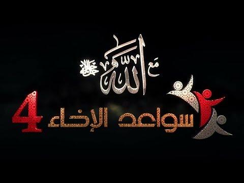 سواعد الإخاء 4  - مع الله