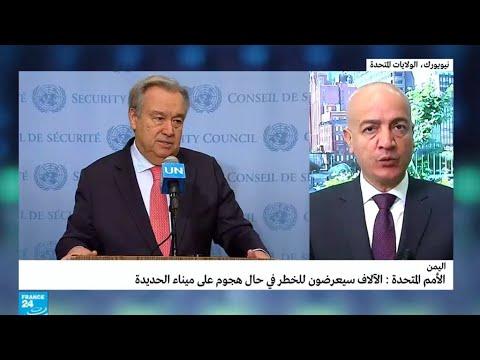 العرب اليوم - شاهد: مساع أممية لمنع التحالف من شن هجوم على ميناء الحديدة