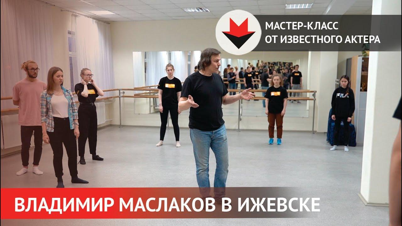 Мастер-класс актера Владимира Маслакова в Ижевске