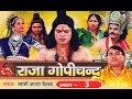 3  Raja Gopichand Vol 3  Swami Adhar Chaitanya   Hindi Kissa Kahani Lok Katha waptubes