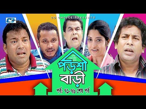 Porshi Bari | Episode 71-76 End | Bangla Comedy Natok | Mosharaf Karim | Siddikur Rahman | Himu