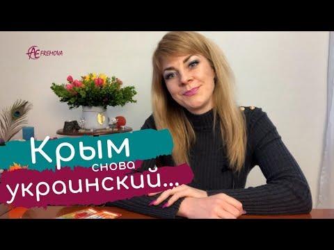 #Крым снова украинский...!? Прогноз для Украины на 2019 год от экстрасенса Анны Ефремовой