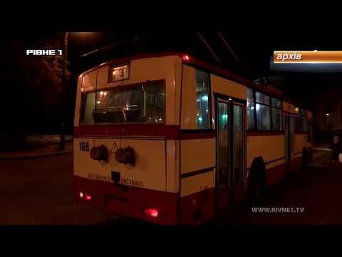 Нічний тролейбус. Чому не курсує у Рівному? [ВІДЕО]