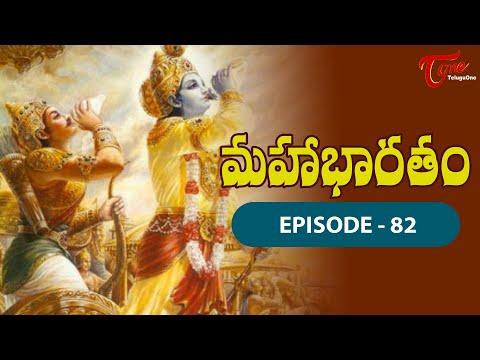 మహాభారతం | Mahabharatam in Telugu | Episode #82 | BhaktiOne