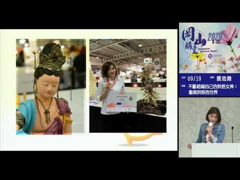 20200919高雄市立圖書館岡山講堂—裴志偉「不斷超越自己的烘焙女神:藝術烘焙的世界」—影音紀錄