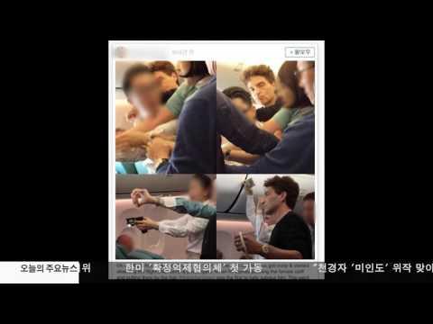 대한항공 승객 나동, 팝가수가 공개 12.20.16 KBS America News