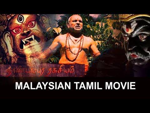Video Malaysian tamil movie