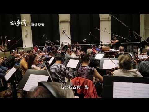 《看見台灣》幕後花絮東西方樂章篇 11.1上映