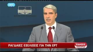 Η ανακοίνωση του κλεισίματος της ΕΡΤ