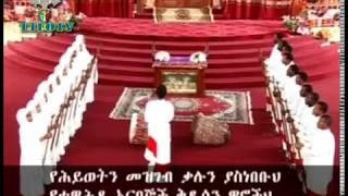 Ethiopian Orthodox Tewahedo Mezmur By Mahebere Kidusan