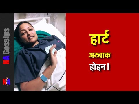 (ऋचा शर्मा लाइ मुटु दुख्यो - अस्पताल भर्ना & Arpan Thapa directing 'Ghar' (unrelated news) - Duration: 6 minutes, 43 seconds.)