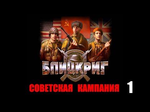 [ БЛИЦКРИГ ]  Советская кампания, часть 1 - \