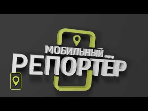 Мобильный репортёр: взрыв льда, смертельные ДТП и уставшие коммунальщики (видео)
