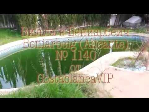 Вилла в Бениарбеич (Beniarbeig) 1140 CostablancaVIP недвижимость в Испании