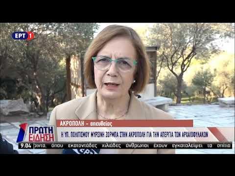 Μ. Ζορμπά: Είμαστε ανοιχτοί στο διάλογο με τους εργαζόμενους | ΕΡΤ