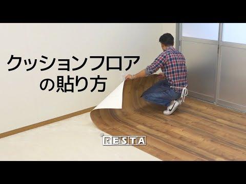 貼地板紙的正確方法