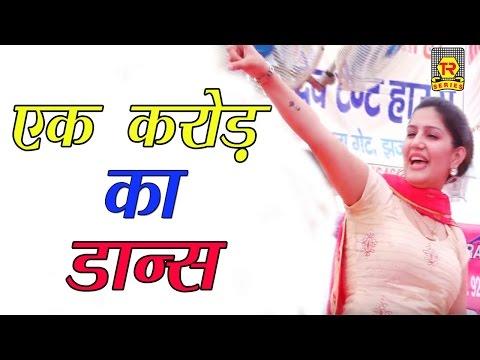 Video एक करोड़ का डांस    Ek Karod Ka Dance    Sapna Dance    Haryanvi Hit Song 2018    Trimurti download in MP3, 3GP, MP4, WEBM, AVI, FLV January 2017