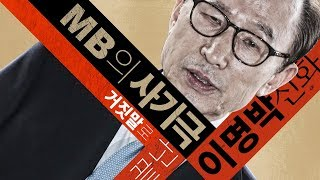 "Video 뉴스타파 - ""MB의 사기극"", 거짓말로 끝난 이명박 신화 MP3, 3GP, MP4, WEBM, AVI, FLV Agustus 2018"