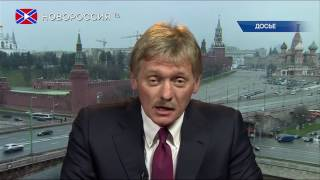Песков: У Кремля нет компромата на Трампа