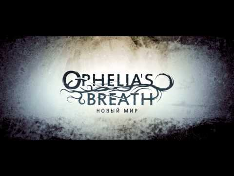 Ophelia's Breath - Новый Мир (EP Trailer)