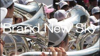 大阪桐蔭 Brand New Sky 応援歌 2018春