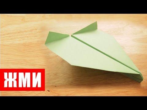 Ютуб как сделать из бумаги самолет который летает 100 метров 78