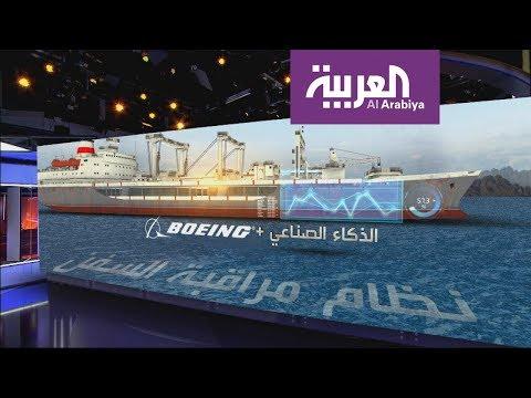 العرب اليوم - شاهد:السعودية تطلق أول نظام لمراقبة دخول وخروج السفن للموانئ العالمية