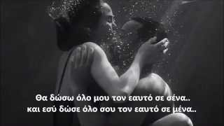 John Legend- All Of Me (Greek Subs)