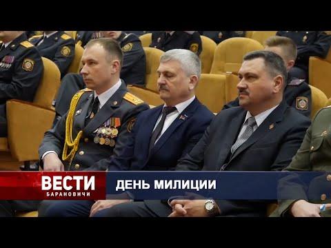 Вести Барановичи 04 марта 2021.